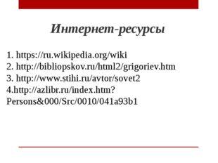 Интернет-ресурсы 1. https://ru.wikipedia.org/wiki 2. http://bibliopskov.ru/ht