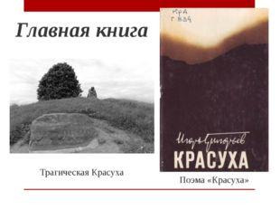 Главная книга Трагическая Красуха Поэма «Красуха»