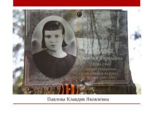 Павлова Клавдия Яковлевна