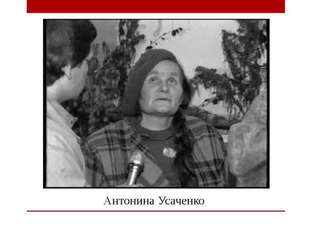 Антонина Усаченко