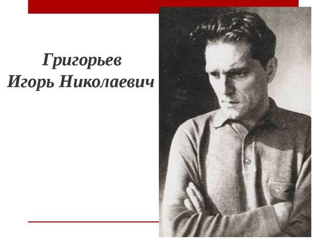 Григорьев Игорь Николаевич