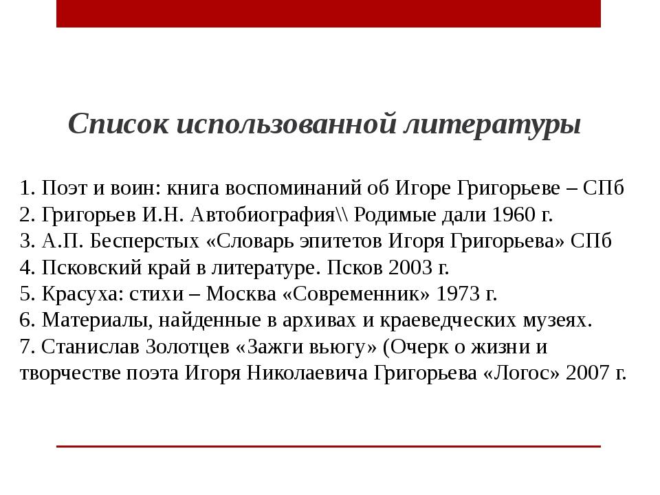 Список использованной литературы 1. Поэт и воин: книга воспоминаний об Игоре...