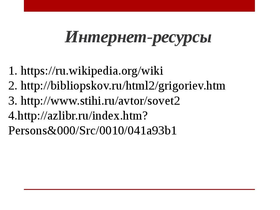 Интернет-ресурсы 1. https://ru.wikipedia.org/wiki 2. http://bibliopskov.ru/ht...