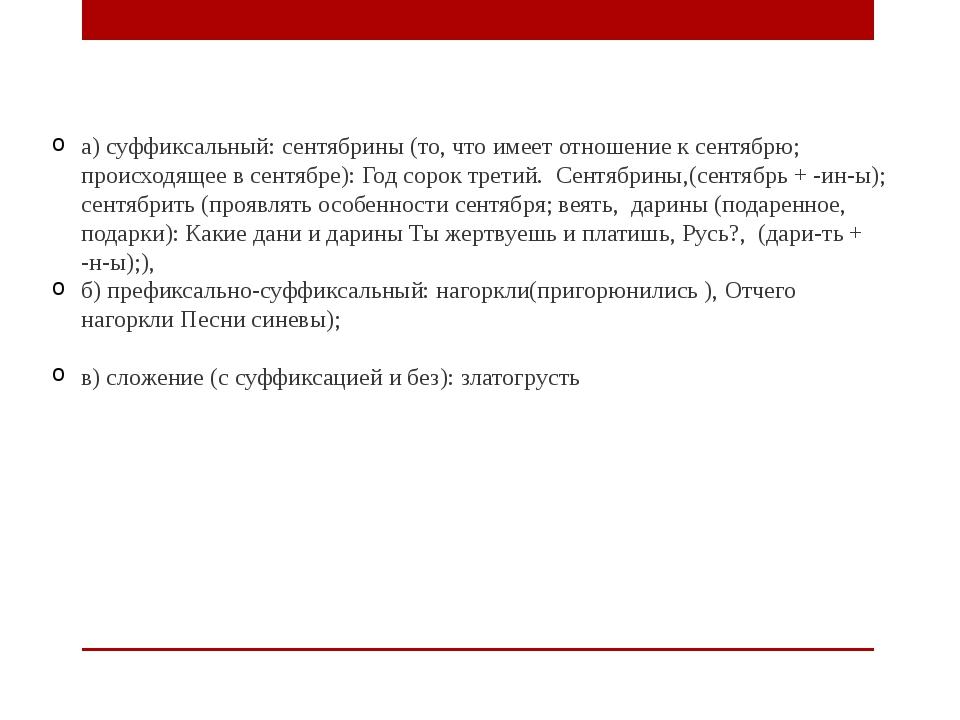 а) суффиксальный: сентябрины (то, что имеет отношение к сентябрю; происходяще...