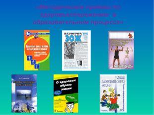 «Методические приёмы по здоровьесбережению в образовательном процессе»