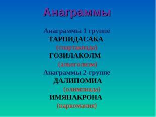 Анаграммы Анаграммы 1 группе ТАРПИДАСАКА (спартакиада) ГОЗИЛАКОЛМ (алкоголизм
