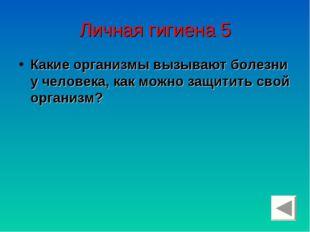 Личная гигиена 5 Какие организмы вызывают болезни у человека, как можно защит