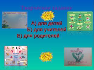 Творческое задание А) для детей Б) для учителей В) для родителей