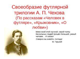 Своеобразие футлярной трилогии А. П. Чехова (По рассказам «Человек в футляре»