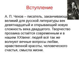 Вступление А. П. Чехов – писатель, заканчивающий великий для русской литерату