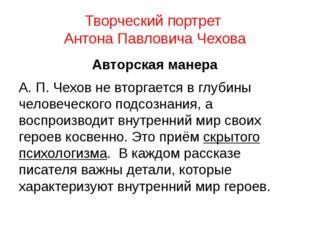 Творческий портрет Антона Павловича Чехова Авторская манера А. П. Чехов не вт