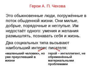 Герои А. П. Чехова Это обыкновенные люди, погружённые в поток обыденной жизни