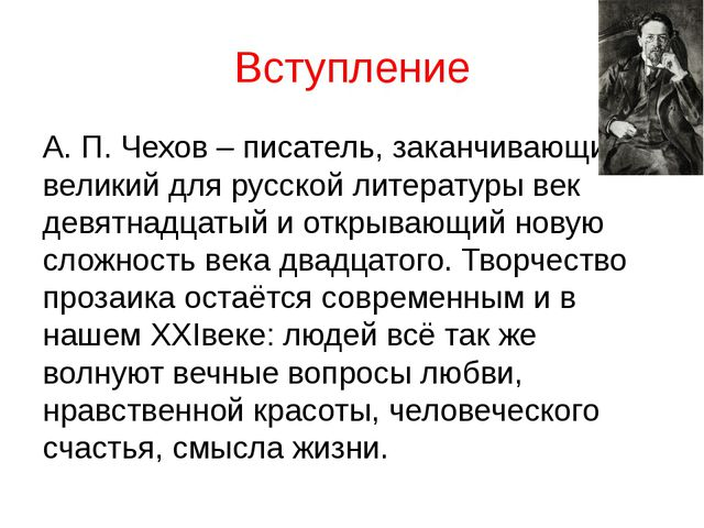 Вступление А. П. Чехов – писатель, заканчивающий великий для русской литерату...