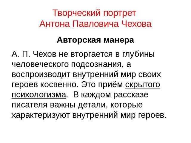 Творческий портрет Антона Павловича Чехова Авторская манера А. П. Чехов не вт...