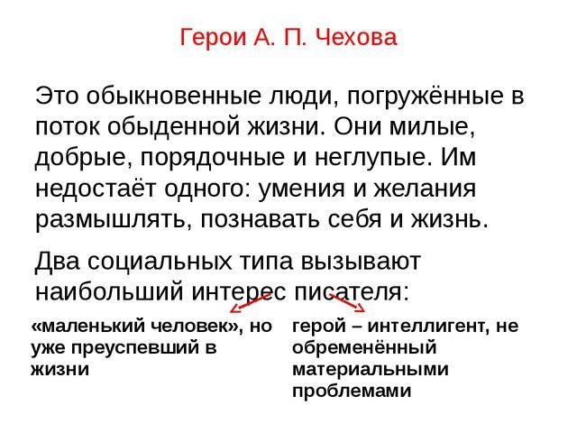 Герои А. П. Чехова Это обыкновенные люди, погружённые в поток обыденной жизни...