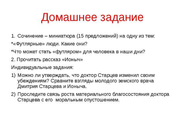 Домашнее задание Сочинение – миниатюра (15 предложений) на одну из тем: *«Фут...