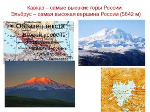 Кавказ – самые высокие горы России. Эльбрус – самая высокая вершина России (5