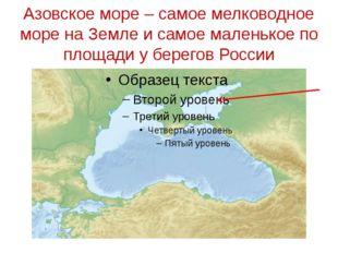 Азовское море – самое мелководное море на Земле и самое маленькое по площади