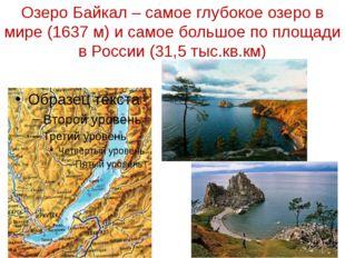 Озеро Байкал – самое глубокое озеро в мире (1637 м) и самое большое по площад