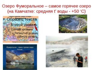 Озеро Фуморальное – самое горячее озеро (на Камчатке: средняя t' воды - +50 'С)