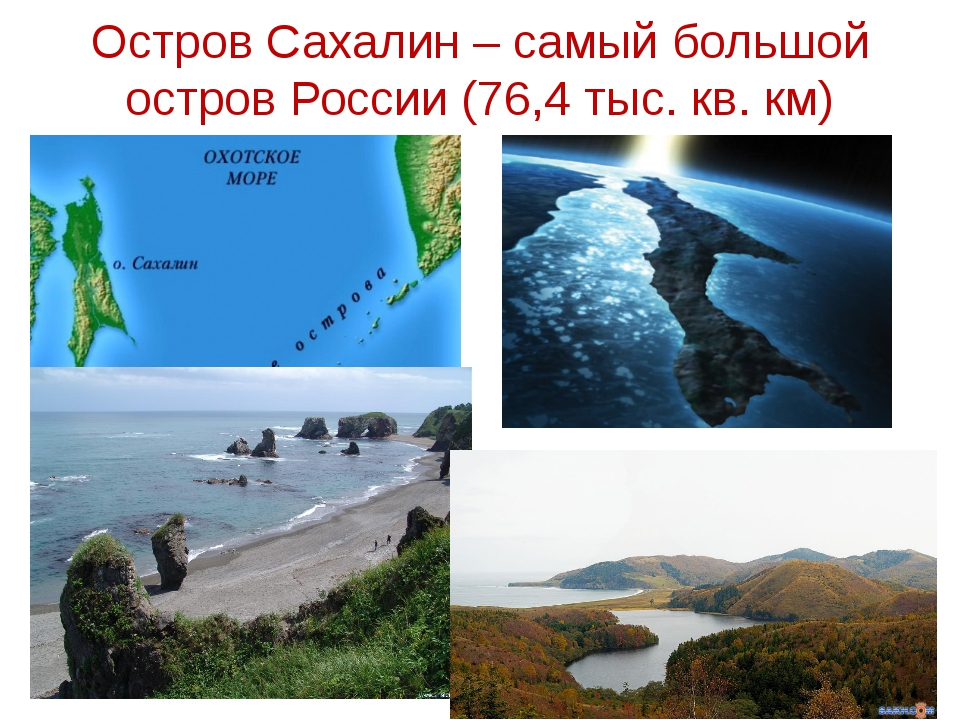 Остров Сахалин – самый большой остров России (76,4 тыс. кв. км)