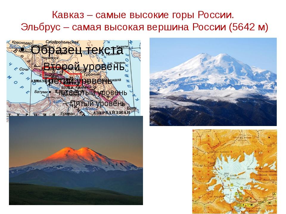 Кавказ – самые высокие горы России. Эльбрус – самая высокая вершина России (5...