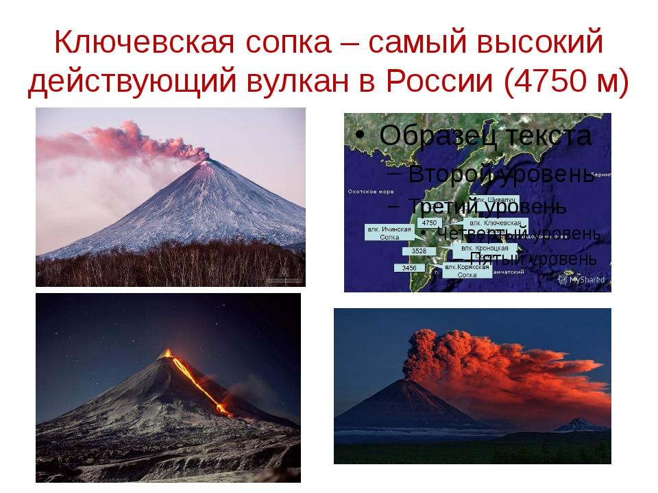 Ключевская сопка – самый высокий действующий вулкан в России (4750 м)