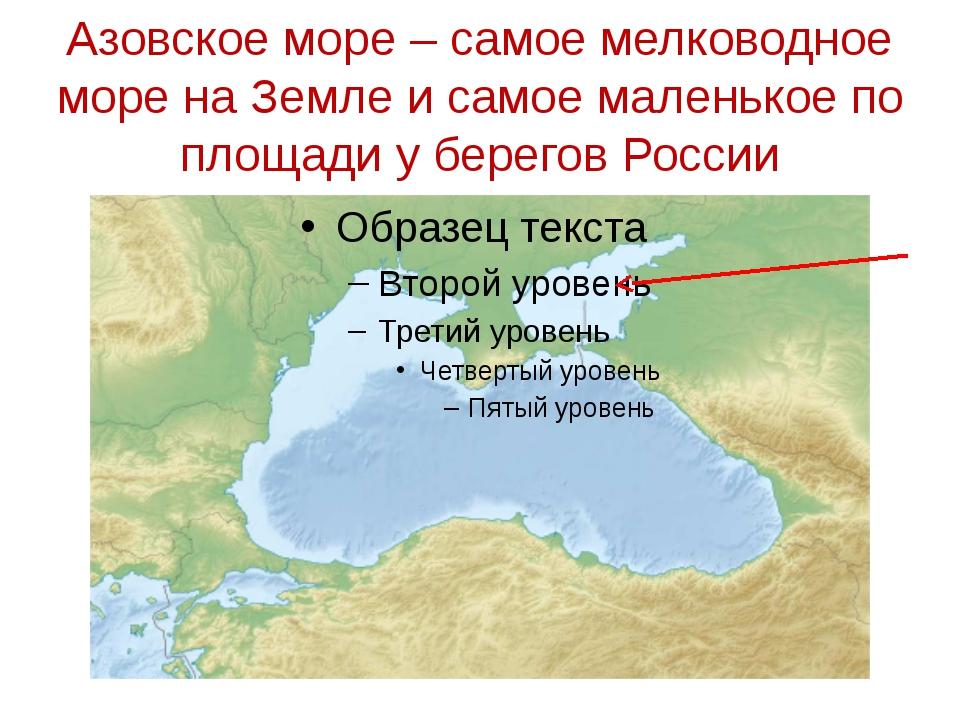 Азовское море – самое мелководное море на Земле и самое маленькое по площади...