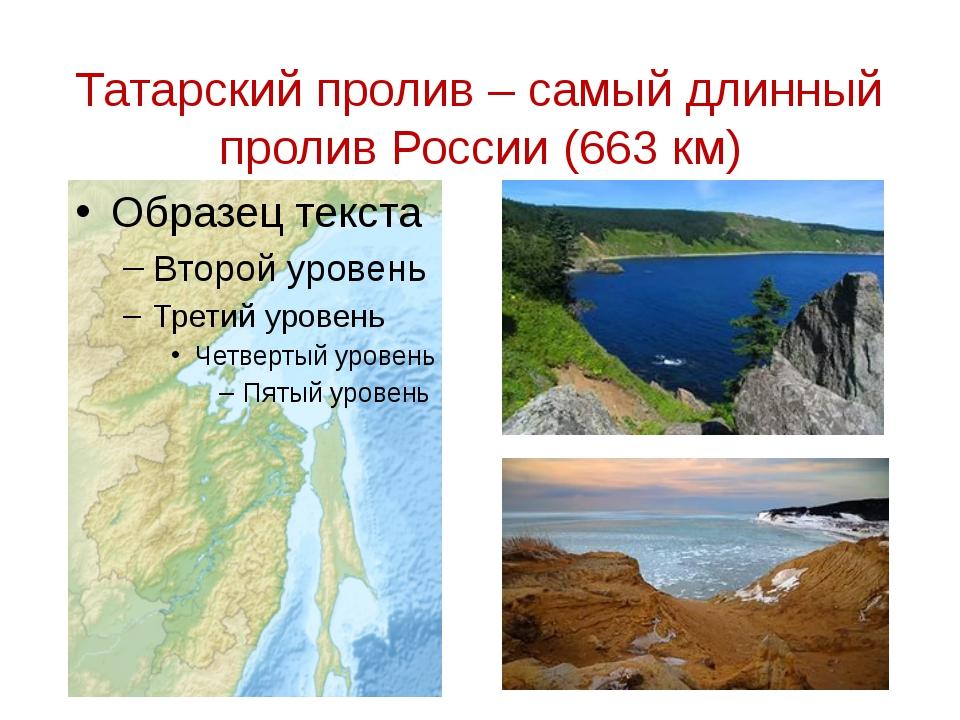 Татарский пролив – самый длинный пролив России (663 км)