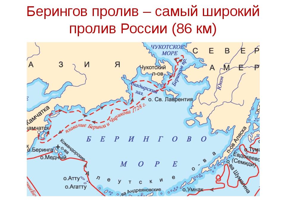 Берингов пролив – самый широкий пролив России (86 км)