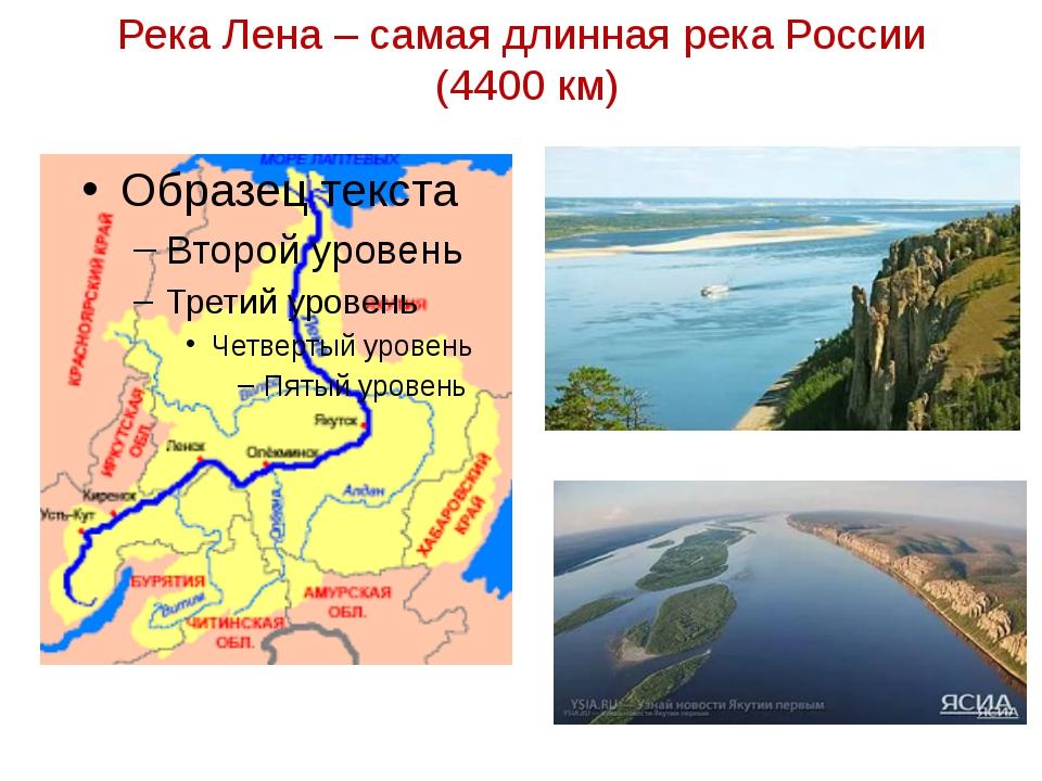 Река Лена – самая длинная река России (4400 км)