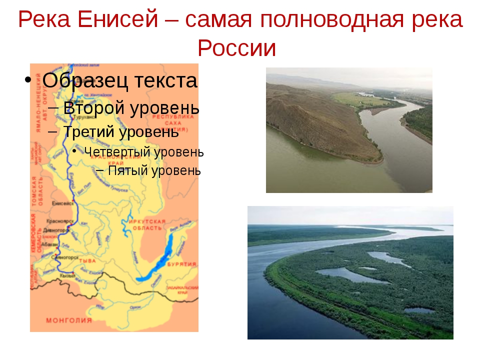 Река Енисей – самая полноводная река России
