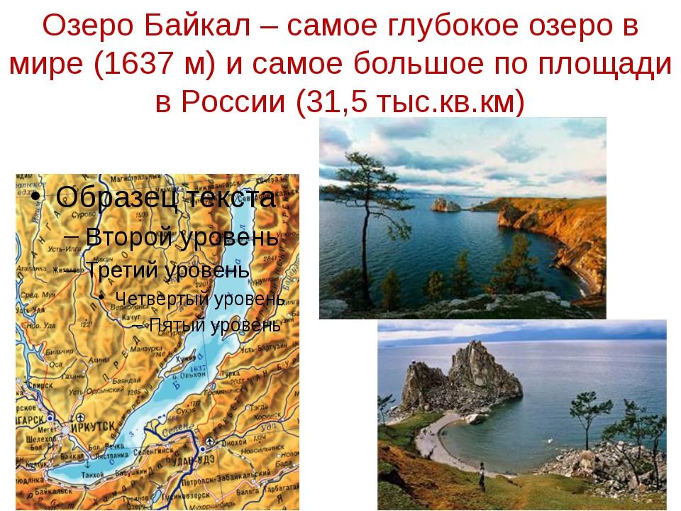 Озеро Байкал – самое глубокое озеро в мире (1637 м) и самое большое по площад...