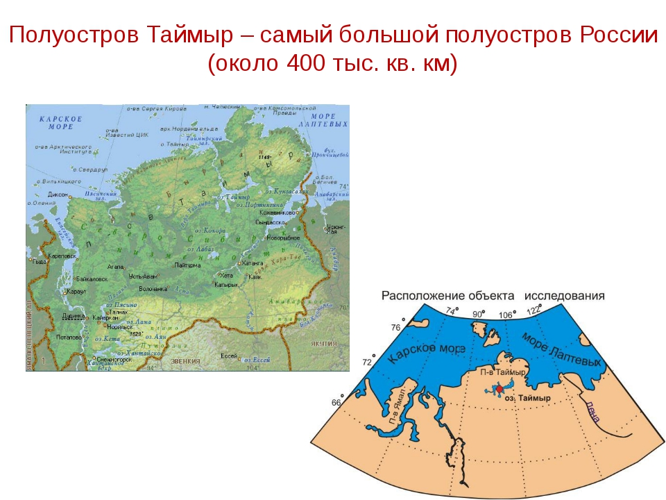 Полуостров Таймыр – самый большой полуостров России (около 400 тыс. кв. км)