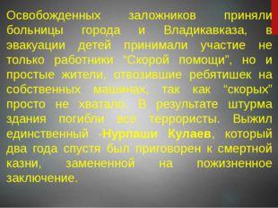 Освобожденных заложников приняли больницы города и Владикавказа, в эвакуации