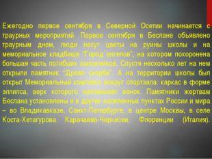 Ежегодно первое сентября в Северной Осетии начинается с траурных мероприятий.