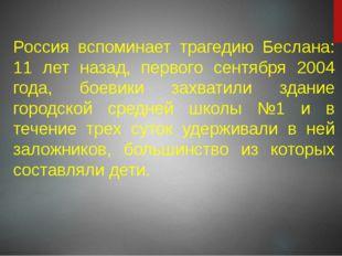 Россия вспоминает трагедию Беслана: 11 лет назад, первого сентября 2004 года,