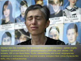 Первые три дня сентября для жителей Беслана и всей Осетии – время скорби. Тер