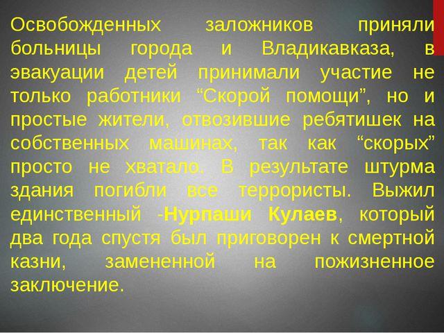 Освобожденных заложников приняли больницы города и Владикавказа, в эвакуации...