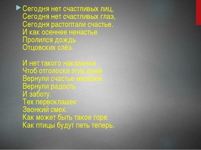 Сегодня нет счастливых лиц, Сегодня нет счастливых глаз, Сегодня растоптали...