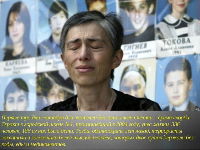 Первые три дня сентября для жителей Беслана и всей Осетии – время скорби. Тер...