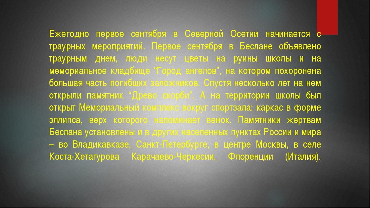Ежегодно первое сентября в Северной Осетии начинается с траурных мероприятий....
