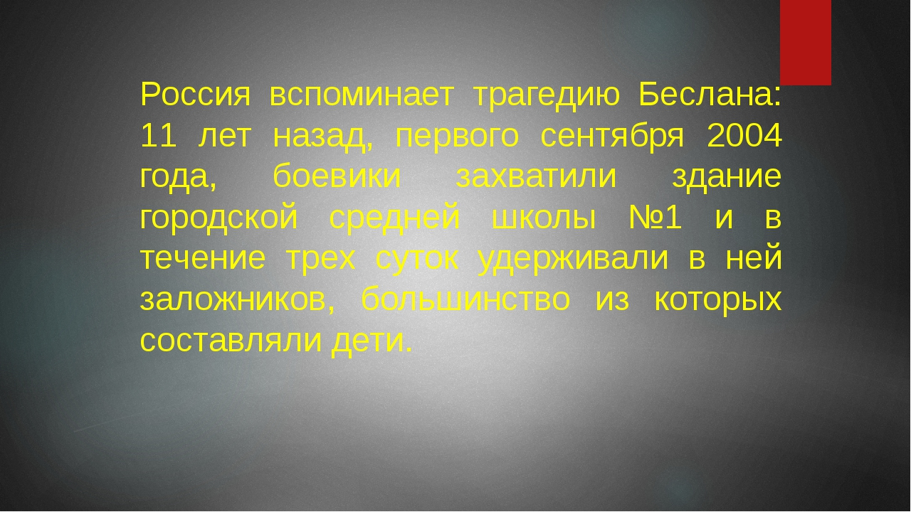 Россия вспоминает трагедию Беслана: 11 лет назад, первого сентября 2004 года,...