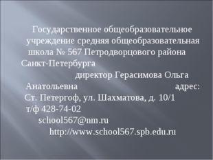 Государственное общеобразовательное учреждение средняя общеобразовательная ш