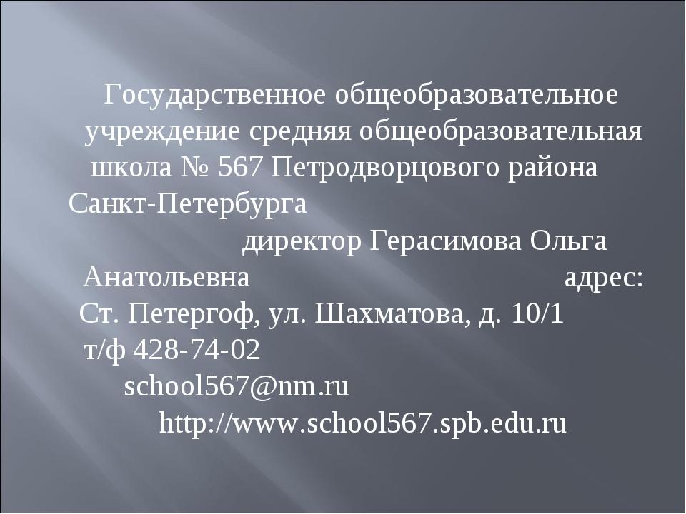 Государственное общеобразовательное учреждение средняя общеобразовательная ш...