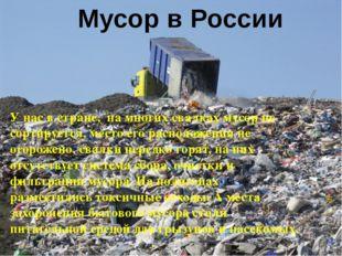 У нас в стране, на многих свалках мусор не сортируется, место его расположен
