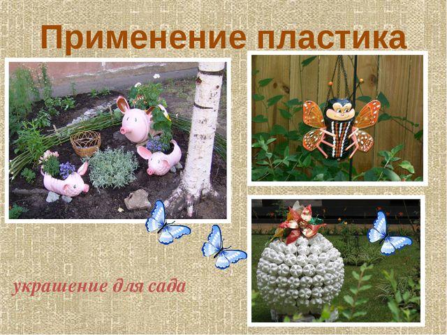 Применение пластика украшение для сада