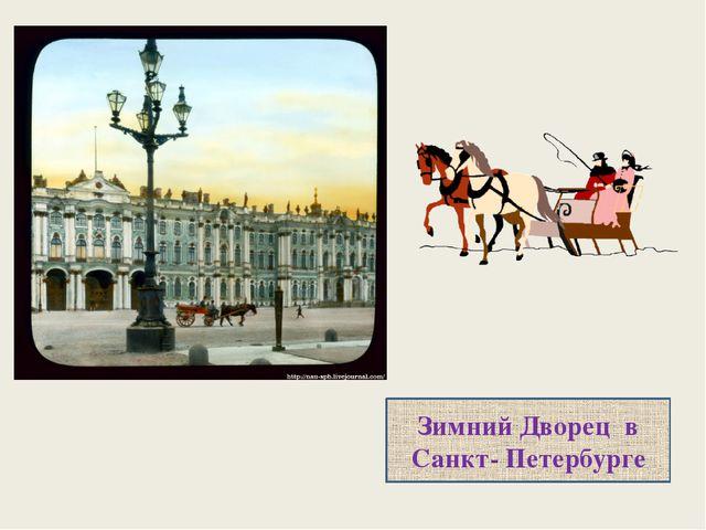 Зимний Дворец в Санкт- Петербурге