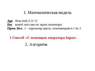 1. Математическая модель Арг Вещ таб А [1:5] Рез вывод массива на экран монит