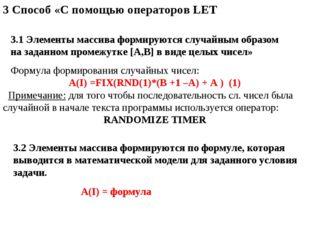 3 Способ «С помощью операторов LET Формула формирования случайных чисел: A(I)